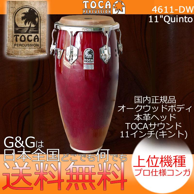 TOCA(トカ) CONGA 4611-DW カスタムデラックス キントコンガ ダークウッド11インチ【送料無料】【smtb-KD】
