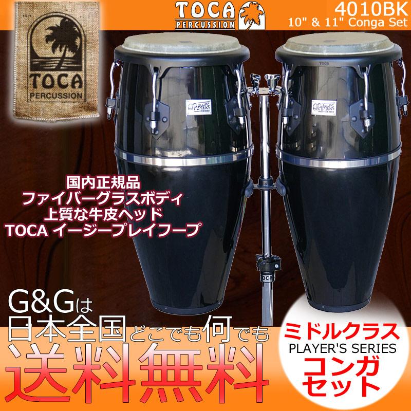 TOCA(トカ) CONGA 4010BK(ブラック) プレイヤーシリーズ ファイバーシェル コンガセット スタンド付 【送料無料】【smtb-KD】