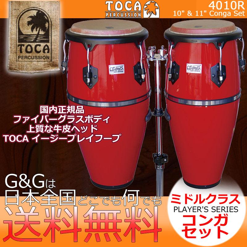TOCA(トカ) CONGA 4010R(レッド) プレイヤーシリーズ ファイバーシェル コンガセット スタンド付 【送料無料】【smtb-KD】
