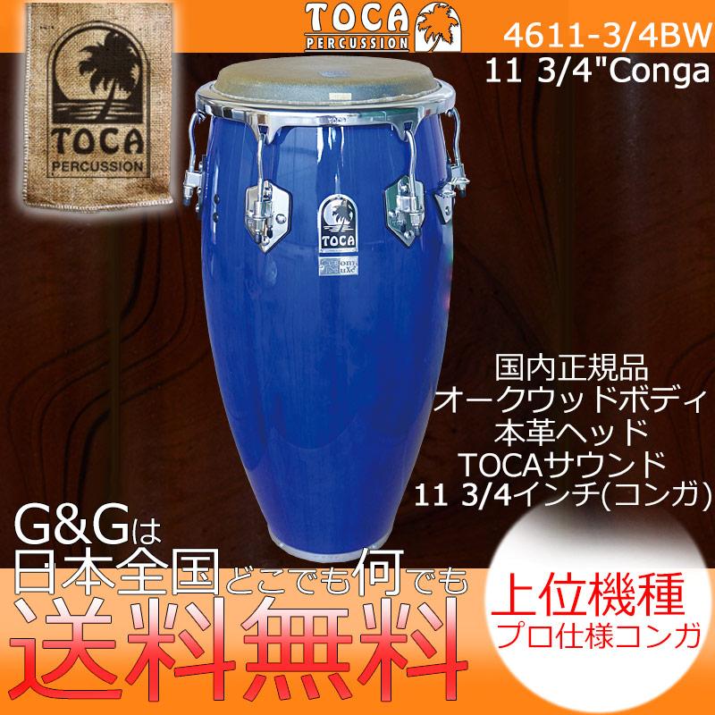 TOCA(トカ) CONGA 4611-3/4BW カスタムデラックス コンガ ブルーウッド11 3/4インチ【送料無料】【smtb-KD】