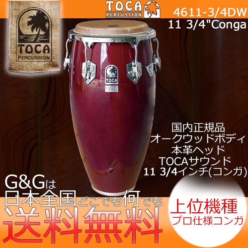 TOCA(トカ) CONGA 4611-3/4DW カスタムデラックス コンガ ダークウッド11 3/4インチ【送料無料】【smtb-KD】
