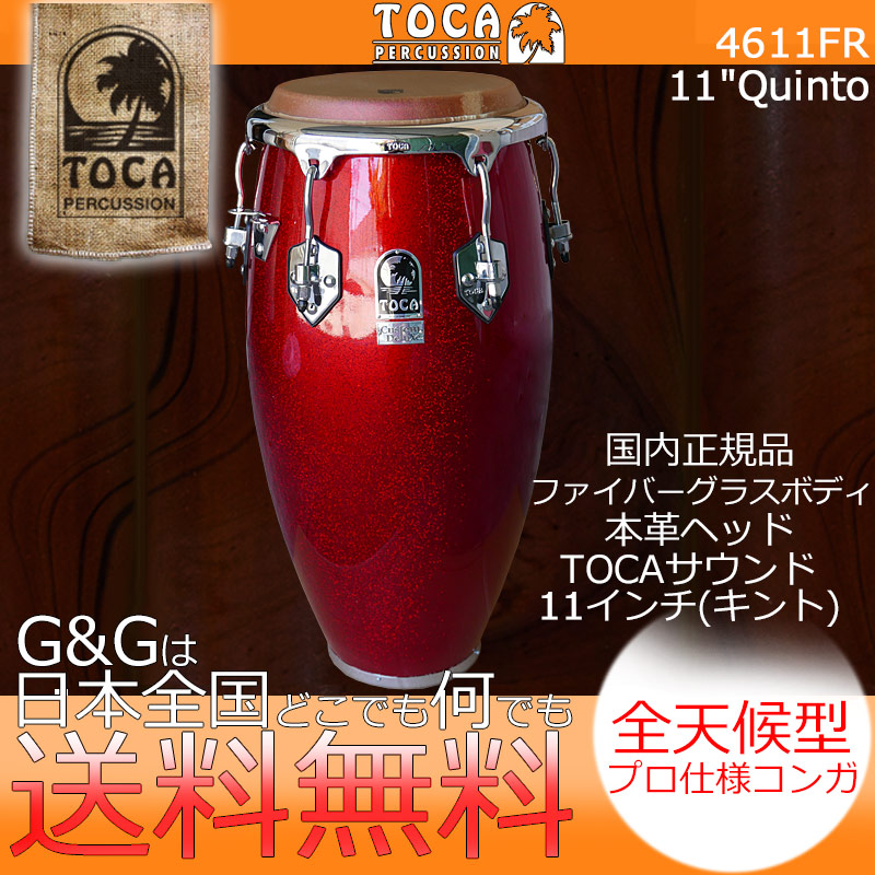 TOCA(トカ) CONGA 4611FR カスタムデラックス キントコンガ ファイバーレッドスパークル11インチ【送料無料】【smtb-KD】