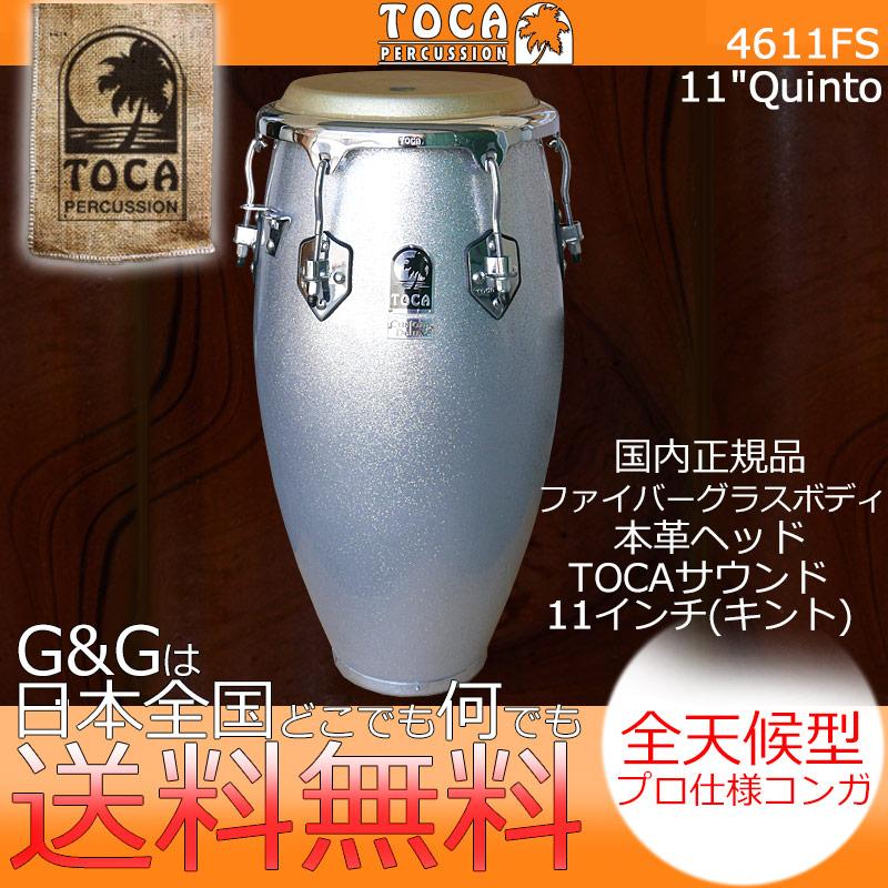TOCA(トカ) CONGA 4611FS カスタムデラックス キントコンガ ファイバーシルバースパークル11インチ【送料無料】【smtb-KD】