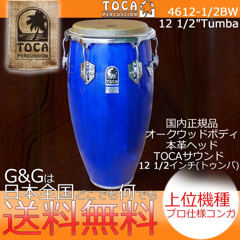 TOCA(トカ) CONGA 4612-1/2BW カスタムデラックス トゥンバ コンガ ブルーウッド12 1/2インチ【送料無料】【smtb-KD】