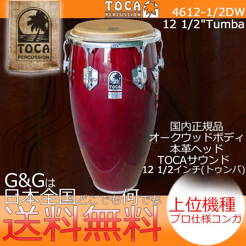 TOCA(トカ) CONGA 4612-1/2DW カスタムデラックス トゥンバ コンガ ダークウッド12 1/2インチ【送料無料】【smtb-KD】
