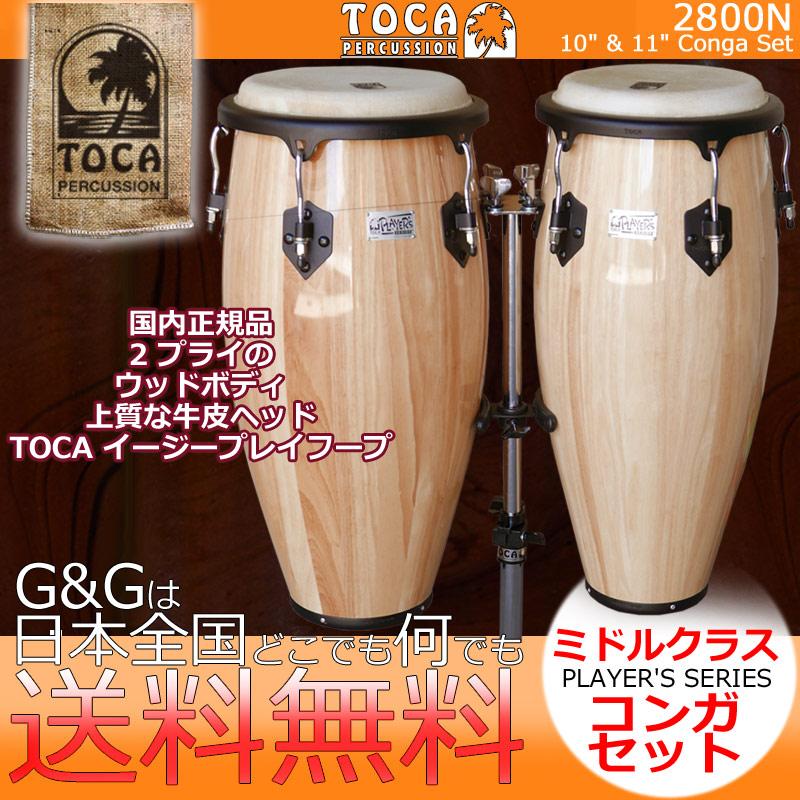 TOCA(トカ) 2800N コンガ Natural/ナチュラル 10インチ・11インチ Player' s Series Congas【送料無料】【smtb-KD】