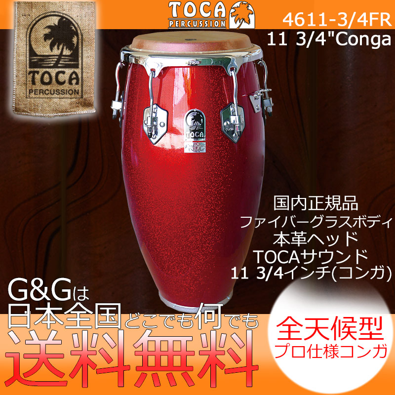 TOCA(トカ) CONGA 4611-3/4FR カスタムデラックス コンガ ファイバーレッドスパークル11 3/4インチ【送料無料】【smtb-KD】