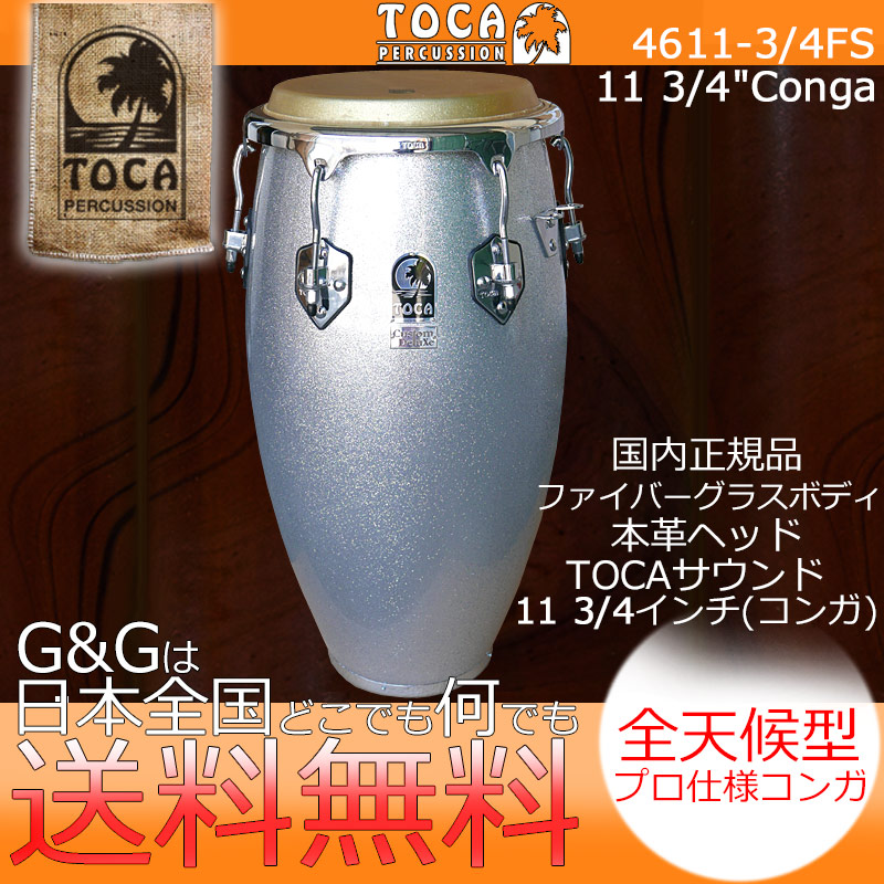 TOCA(トカ) CONGA 4611-3/4FS カスタムデラックス コンガ ファイバーシルバースパークル11 3/4インチ【送料無料】【smtb-KD】