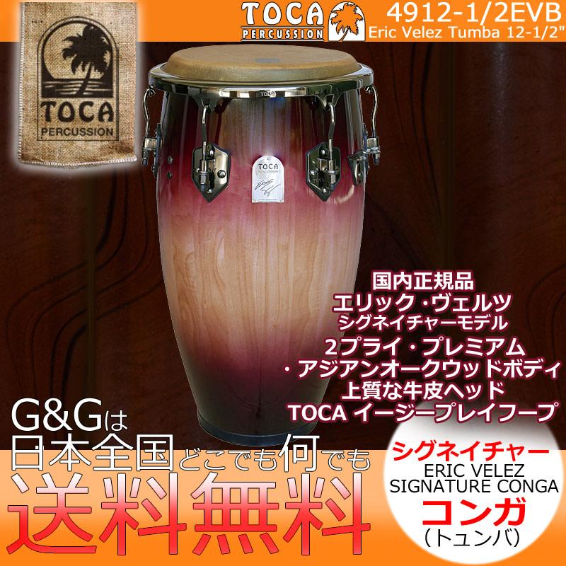 TOCA(トカ) CONGA 4912-1/2EVB Tumba エリック・ヴェルツ・シグネイチャーコンガ(ティンバ)12 1/2インチ【送料無料】【smtb-KD】