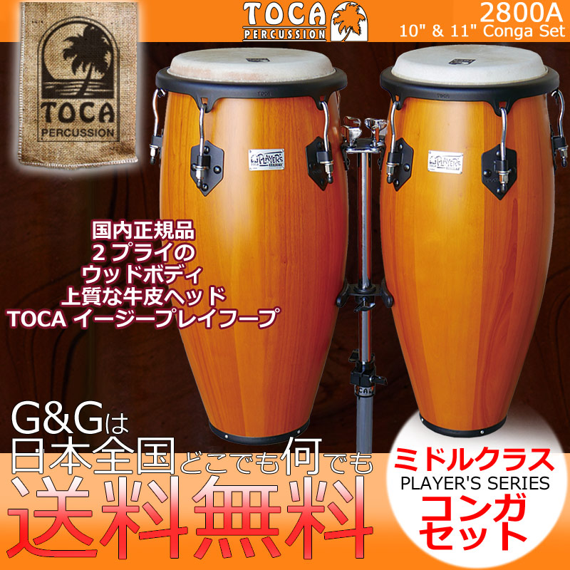 TOCA(トカ) 2800A コンガ Amber/アンバー 10インチ・11インチ Player' s Series Congas【送料無料】【smtb-KD】