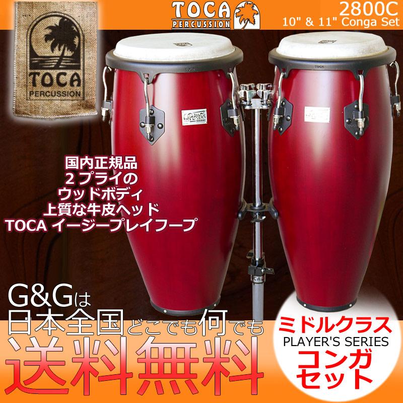 TOCA(トカ) 2800C コンガ Cherry/チェリー 10インチ・11インチ Player' s Series Congas【送料無料】【smtb-KD】