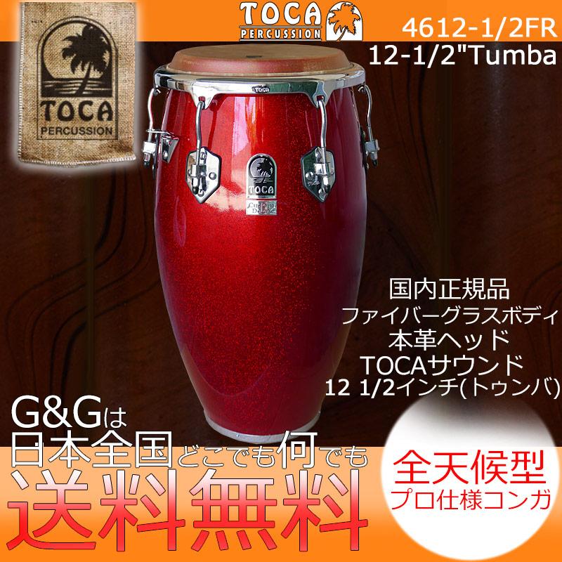 TOCA(トカ) CONGA 4612-1/2FR カスタムデラックス トゥンバ コンガ ファイバーレッドスパークル11 1/2インチ【送料無料】【smtb-KD】