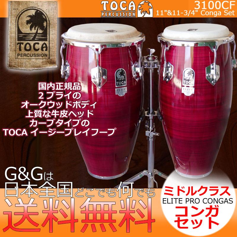 TOCA(トカ) 3100CF キント&コンガ Crimson Maple Fade Elite Pro Series【送料無料】【smtb-KD】