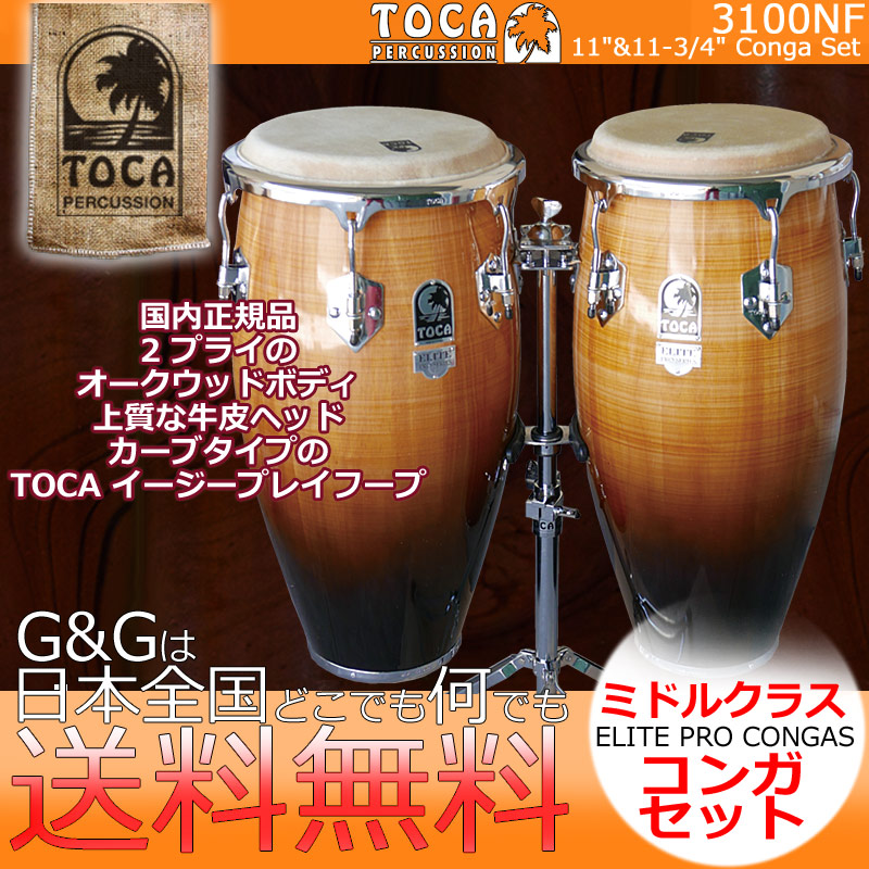 TOCA(トカ) 3100NF キント&コンガ Natural Maple Fade Elite Pro Series【送料無料】【smtb-KD】