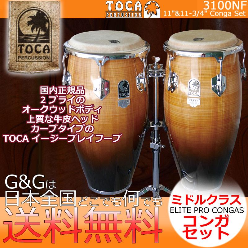 TOCA(トカ) 3100NF キント&コンガ Natural Maple Fade Elite Pro Series【送料無料】【smtb-KD】