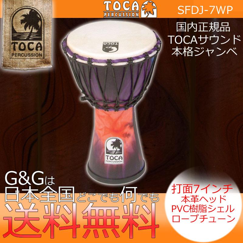 TOCA(トカ) ジャンベ SFDJ-7WP 7インチ パープル フリースタイルジャンベ【送料無料】【smtb-KD】