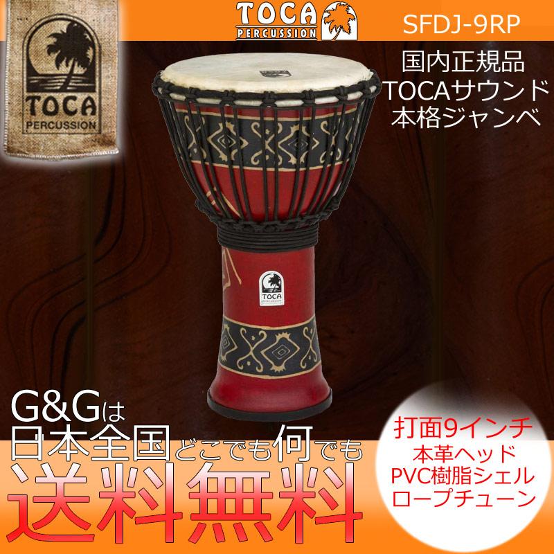 TOCA(トカ) ジャンベ SFDJ-9RP 9インチ バリレッド フリースタイルジャンベ【送料無料】【smtb-KD】
