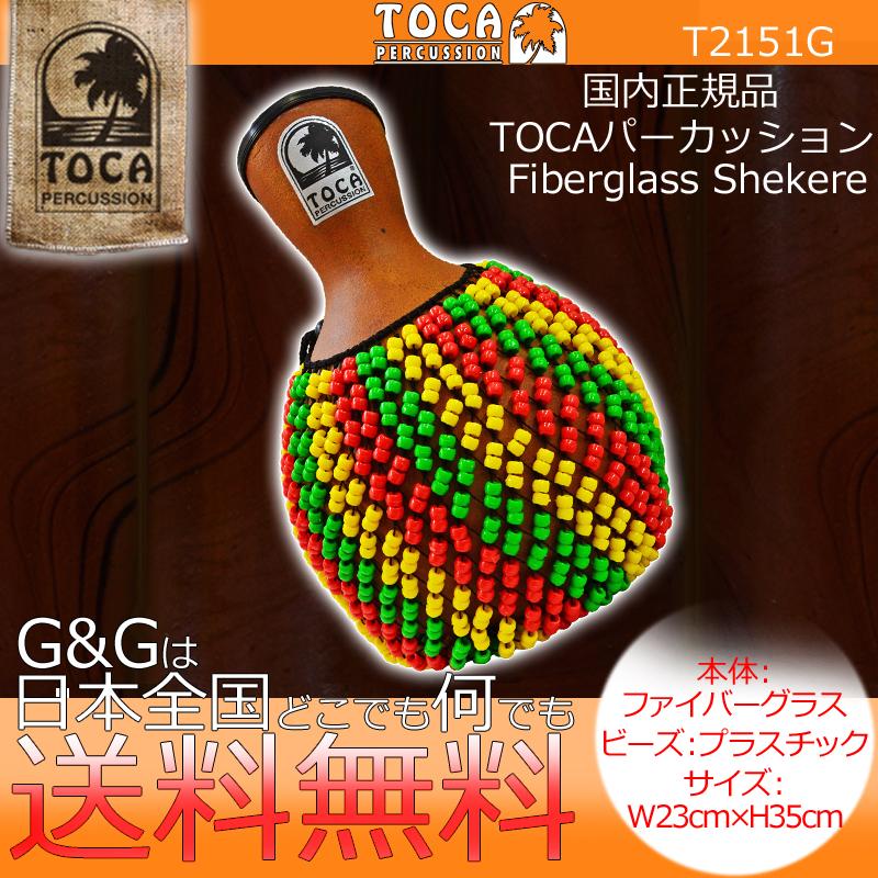 シェケレ TOCA トカ TOCA T2151G 樹脂製【送料無料】【smtb-KD】