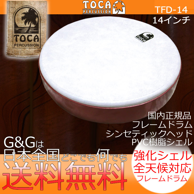 TOCA(トカ) TFD-14 Frame Drum - 14
