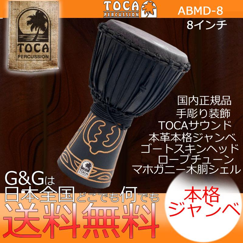 TOCA(トカ) ABMD-8