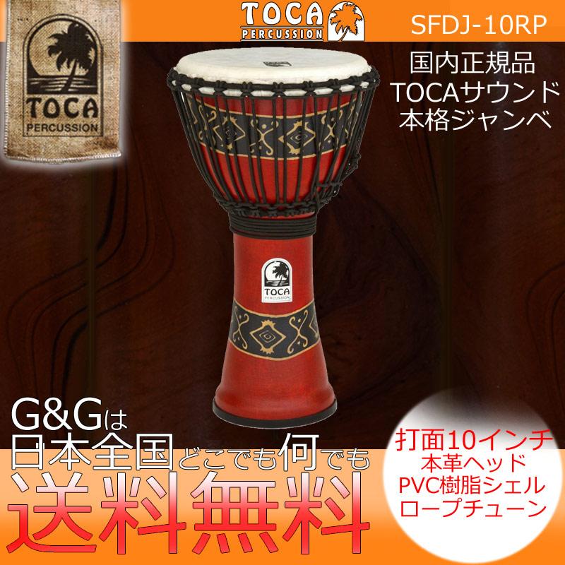 TOCA(トカ) ジャンベ SFDJ-10RP 10インチ バリレッド フリースタイルジャンベ【送料無料】【smtb-KD】