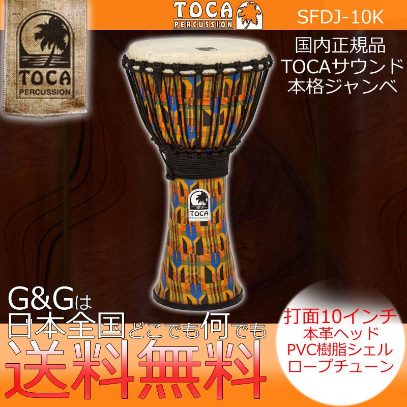 TOCA(トカ) ジャンベ SFDJ-10K 10インチ ケントクロス フリースタイルジャンベ【送料無料】【smtb-KD】