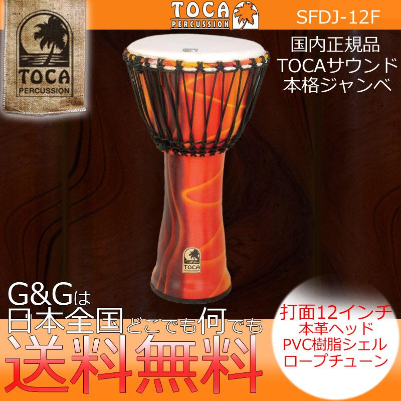 TOCA(トカ) ジャンベ SFDJ-12F 12インチ フェスタレッド フリースタイルジャンベ【送料無料】【smtb-KD】