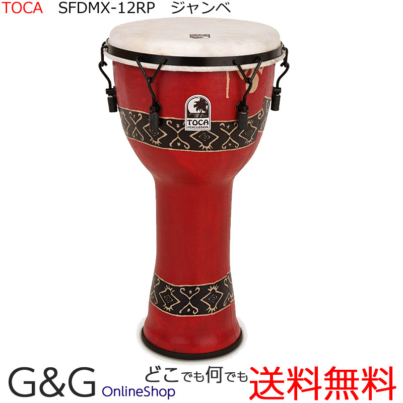 TOCA(トカ) Djembes SFDMX-12RP Freestyle Mechanically Tuned Djembe 12
