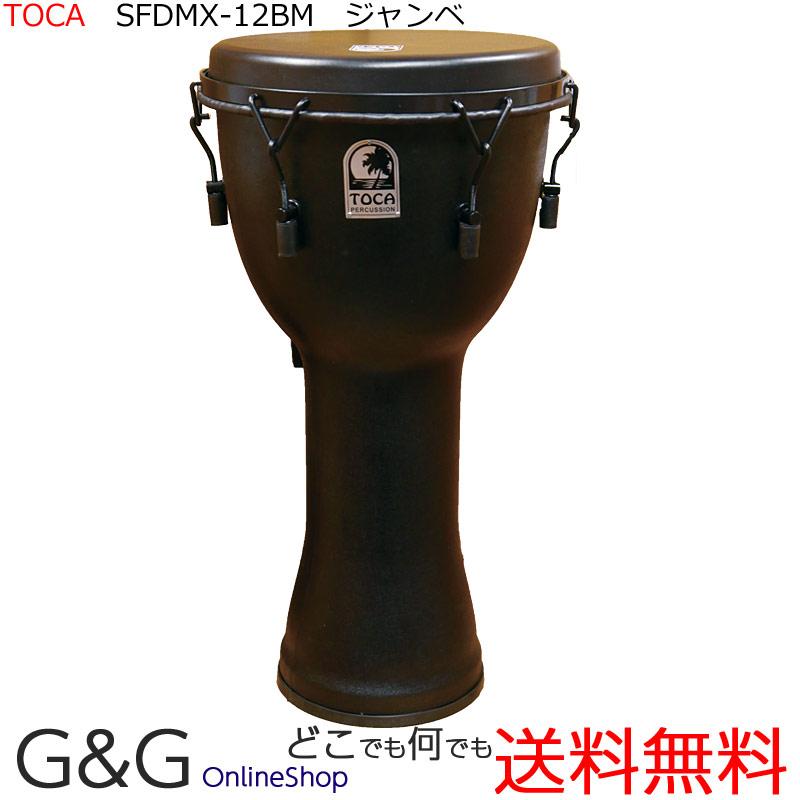 TOCA(トカ) SFDMX-12BM Freestyle Mechanically Tuned Djembe 12