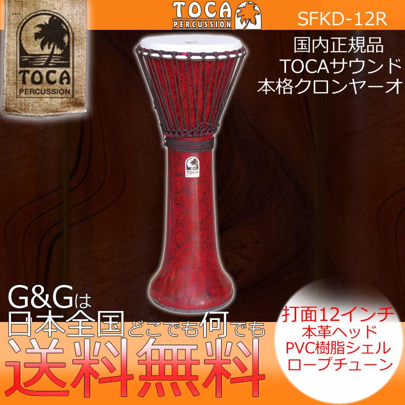 TOCA(トカ) クロンヤーオ SFKD-12R 12インチ バリレッド フリースタイルクロンヤーオ【送料無料】【smtb-KD】