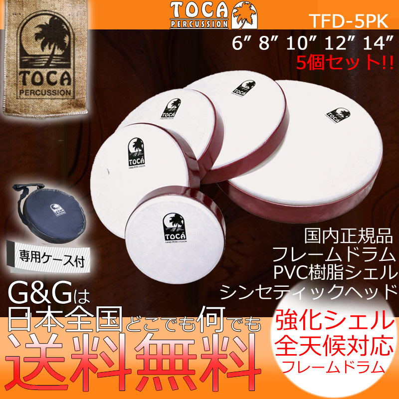 TOCA(トカ) TFD-5PK Frame Drum 5-pack (6