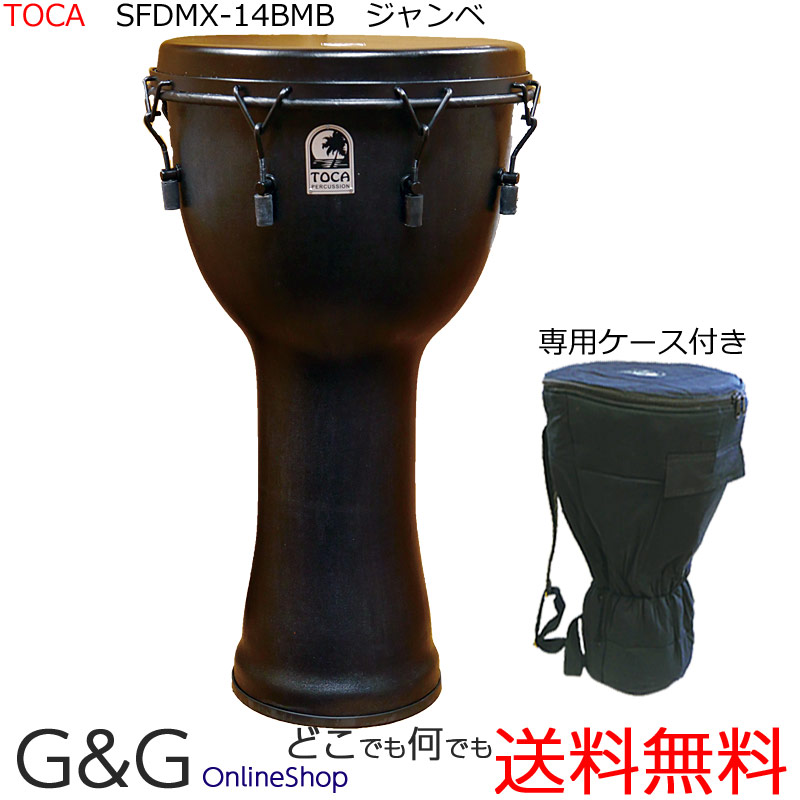 TOCA(トカ) SFDMX-14BMB Freestyle Mechanically Tuned Djembe 14