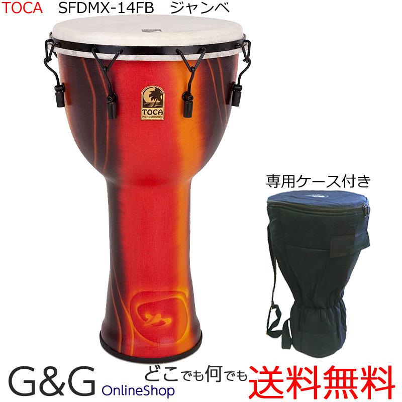 TOCA(トカ) Djembes SFDMX-14FB Freestyle Mechanically Tuned Djembe 12