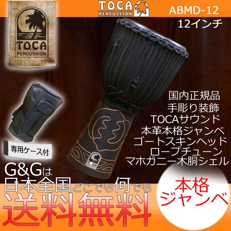 TOCA(トカ) ABMD-12