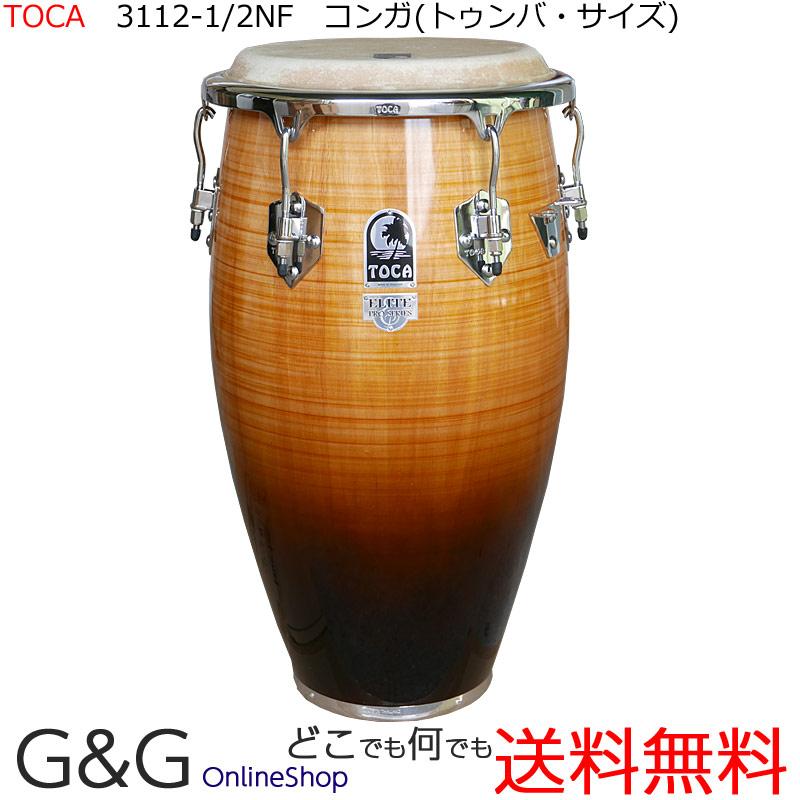 TOCA(トカ) トュンバサイズ 3112-1/2NF Elite Pro コンガ Wood 12-1 Tumba/2 Tumba Natural Fade Percussion コンガ トュンバサイズ パーカッション【smtb-KD】, 広尾町:758fdf47 --- officewill.xsrv.jp