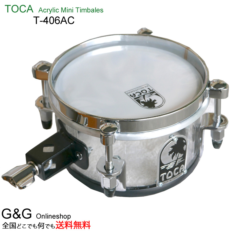 TOCA(トカ) T-406AC ティンバレス Acrylic Mini Timbales Percussion パーカッション【smtb-KD】