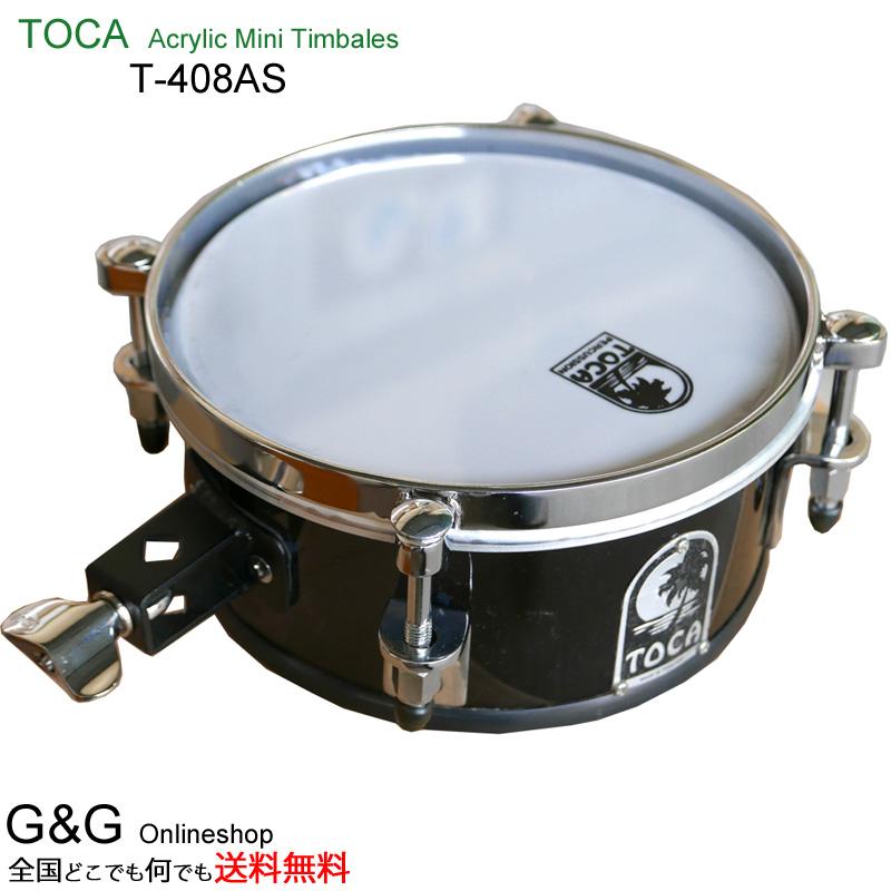 TOCA(トカ) T-408AS ティンバレス Acrylic Mini Timbales Percussion パーカッション【smtb-KD】