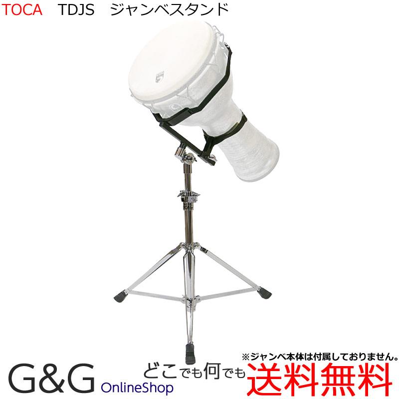 TOCA(トカ) TDJS ジャンベ・スタンド DJEMBE STAND Percussion パーカッション【smtb-KD】