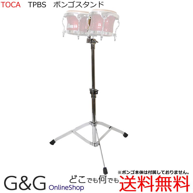 TOCA(トカ) TPBS ボンゴ・スタンド BONGO STAND Percussion パーカッション【smtb-KD】