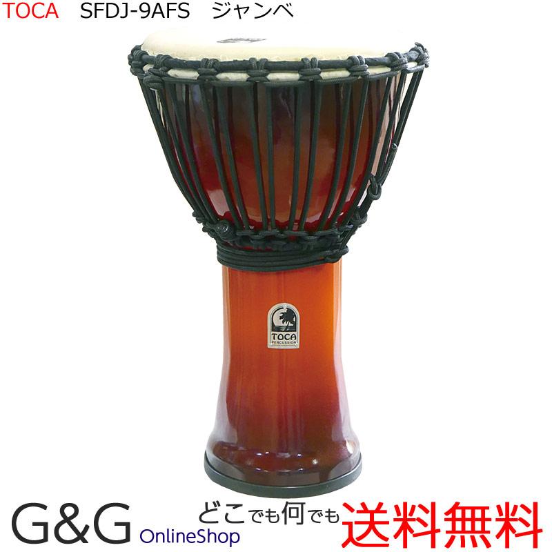 TOCA(トカ) フリースタイルジャンベ SFDJ-9AFS☆☆PVC胴 本皮ロープジャンベ 9インチ Percussion パーカッション【smtb-KD】:-p2