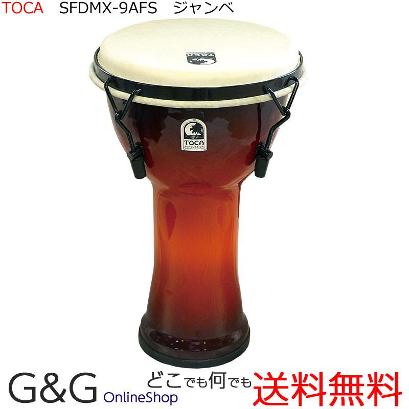 TOCA(トカ) フリースタイルジャンベ SFDMX-9AFS☆☆PVC胴 本皮メカニカルチュ-ンジャンベ 9インチ Percussion パーカッション【smtb-KD】:-p2