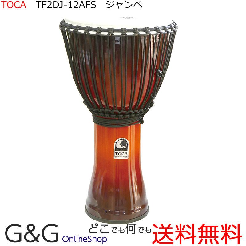 TOCA(トカ) フリースタイル2ジャンベ TF2DJ-12AFS☆☆PVC胴 合成皮ロープチュ-ンジャンベ 12インチ Percussion パーカッション【smtb-KD】:-p2