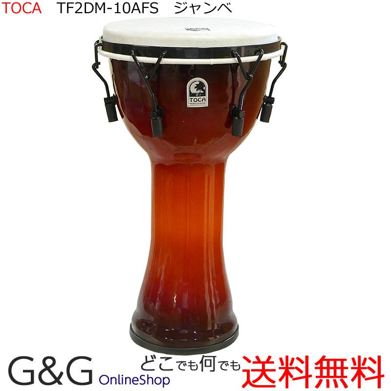 TOCA(トカ) フリースタイル2ジャンベ TF2DM-10AFS☆☆PVC胴 合成皮メカニカルチュ-ンジャンベ 10インチ Percussion パーカッション【smtb-KD】:-p2