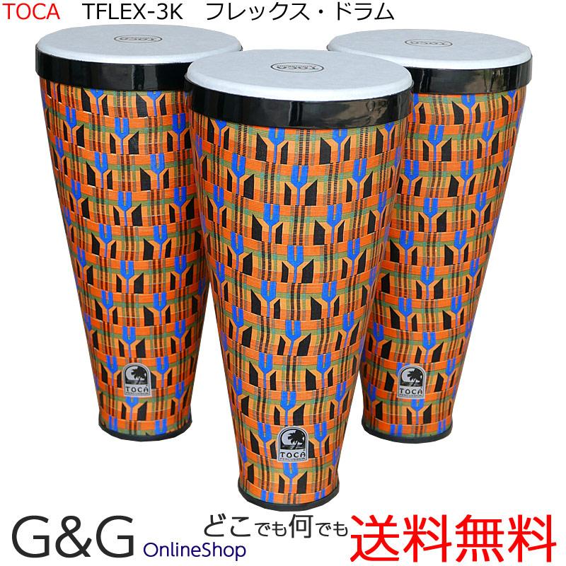 【お得な3個パック】TOCA(トカ) TFLEX-3K TOCA KALANI FLEX FLEX フレックスドラム DRUM PK 3 PK KENTE with Strap Percussion フレックスドラム パーカッション【smtb-KD】, ディノス:364d87dc --- officewill.xsrv.jp