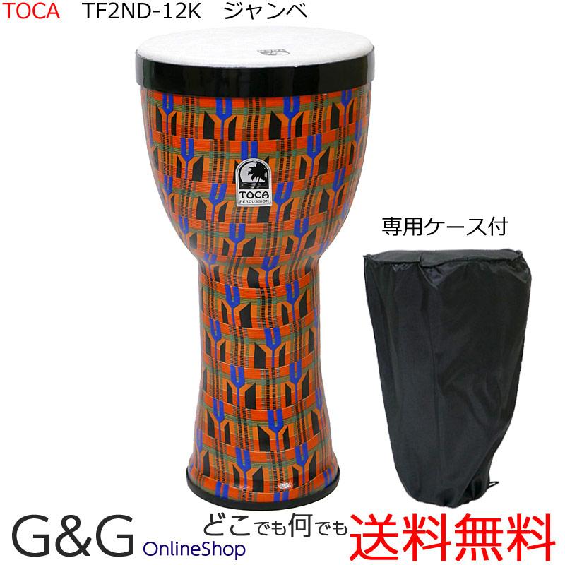 TOCA(トカ) ネスティングジャンベ TF2ND-12K☆☆1台でジャンベ フレームドラムの二刀流【smtb-KD】