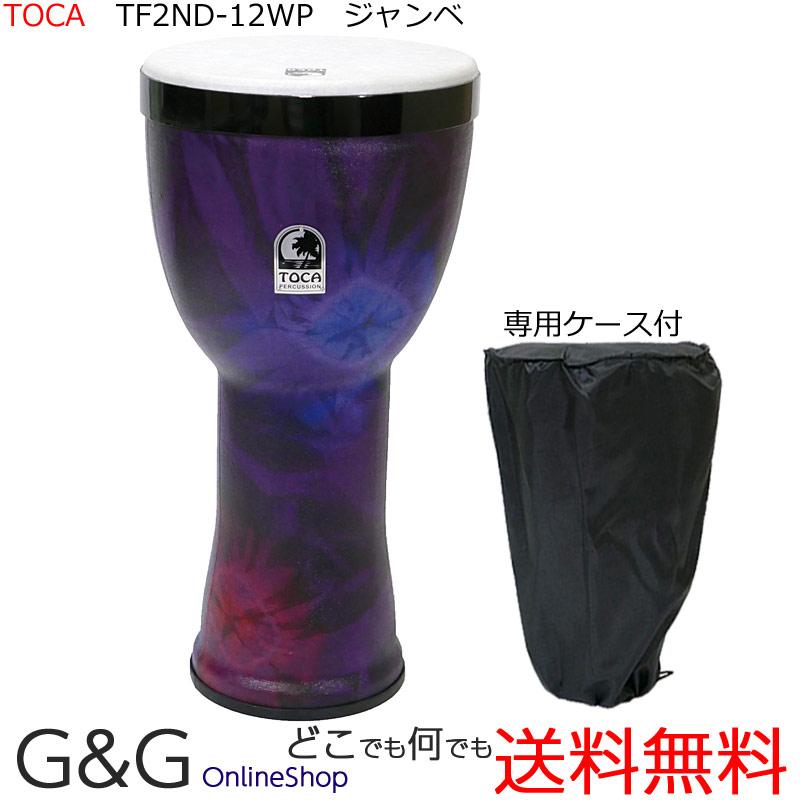 TOCA(トカ) ネスティングジャンベ TF2ND-12WP☆☆1台でジャンベ フレームドラムの二刀流【smtb-KD】