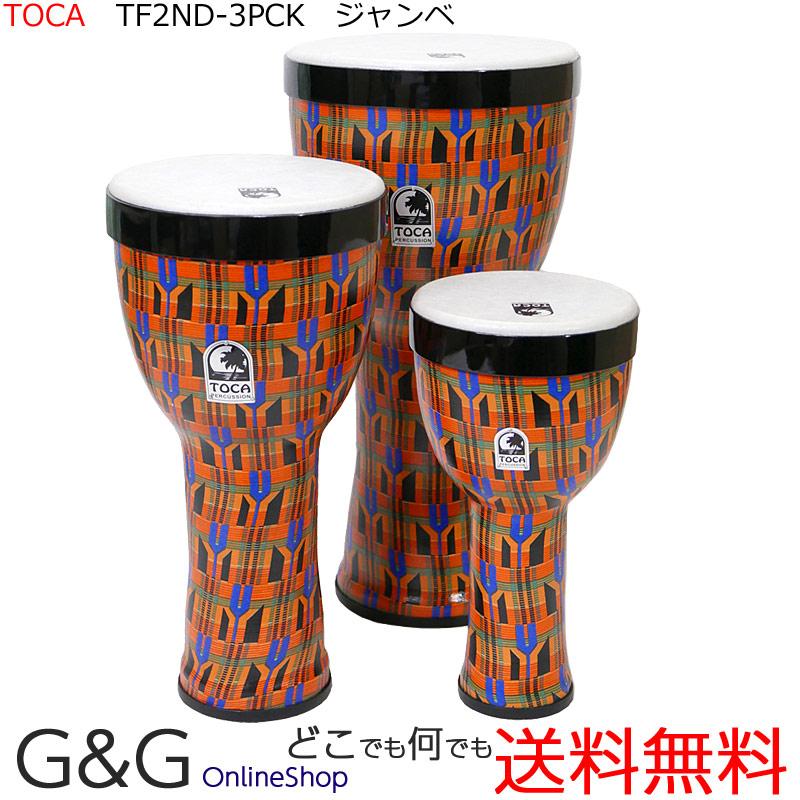 TOCA(トカ) ネスティングジャンベ TF2ND-3PCK☆☆1台でジャンベ フレームドラムの二刀流【smtb-KD】