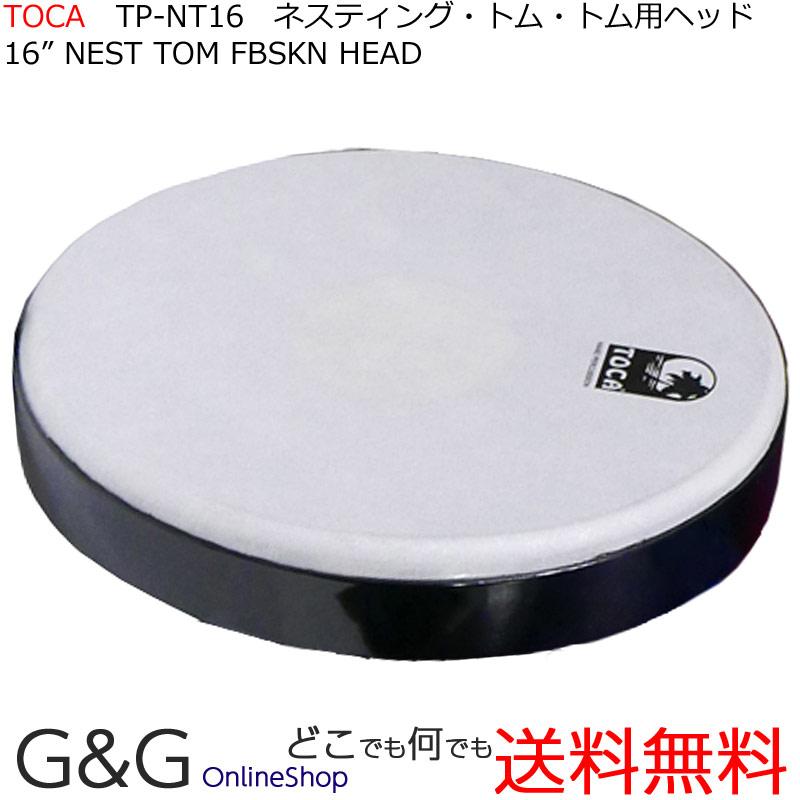 TOCA(トカ) ネスティングタムタム用ヘッド TP-NT16 16インチ フレームドラムとして使える!【smtb-KD】
