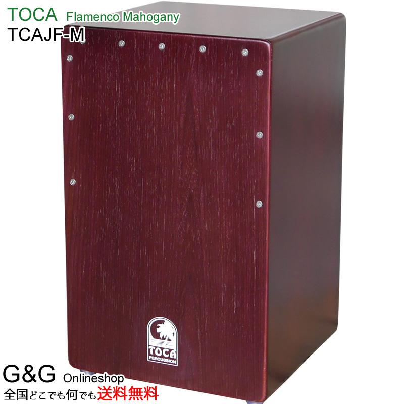 TOCA(トカ) TCAJF-M ベースポートカホン Flamenco Mahogany Percussion Cajon パーカッション【smtb-KD】:-p2