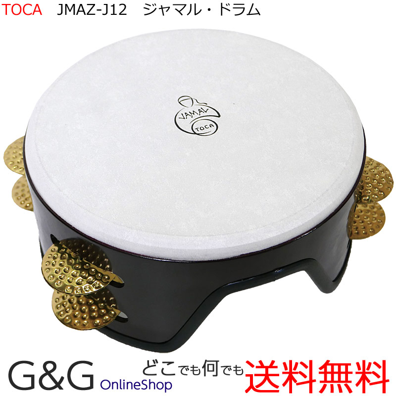 TOCA(トカ) JMAZ-J12 マズハル JAMAL MAZHAR 12 in WITH JNGL KNYA RD Percussion パーカッション【smtb-KD】